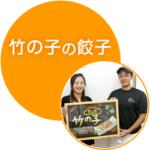 餃子屋竹の子ロゴ